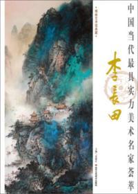 中国当代最具实力美术名家荟萃:李长田