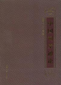 中国祠堂通论