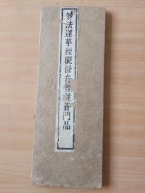 佛门圣品/清嘉庆经折装/妙法莲花经观世音菩萨普门品