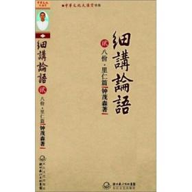 中华文化大讲堂书系:细讲论语2钟茂森长江文艺出版社