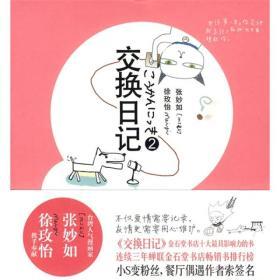 交换日记(2)9787503943201 徐玫怡 张妙如 文化艺术