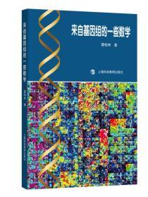 新书--来自基因组的一些数学
