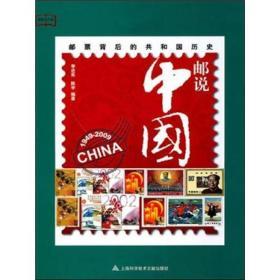 邮票背后的共和国历史:邮说中国1949-2009