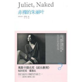 赤裸的朱丽叶
