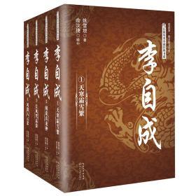 李自成/茅盾文学奖长篇历史小说书系