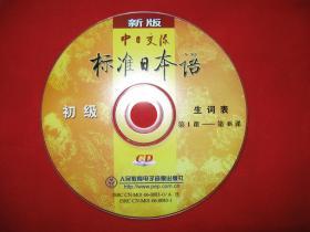 光盘CD新版中日交流标准日本语初级生词表第1课一48课 只能快递