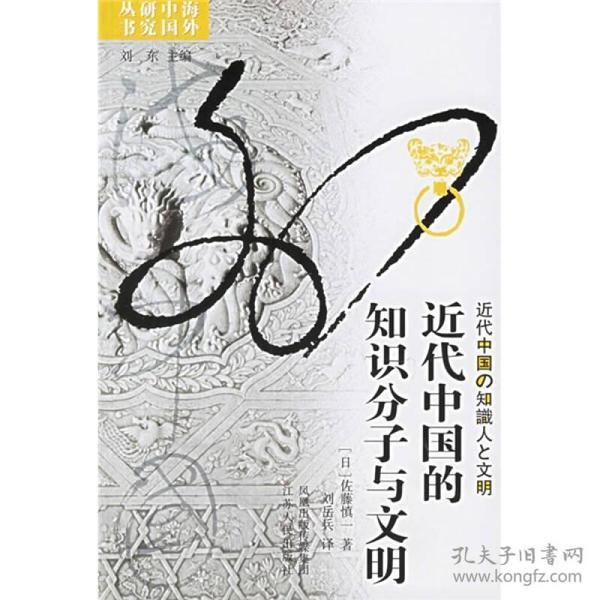 近代中国的知识分子与文明