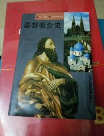 基督教会史