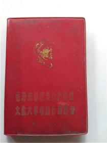 64开---毛泽东思想是无产阶级文化大革命的行动指南