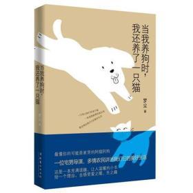 当我养狗时 我还养了一只猫 罗尘 文化艺术出版社 9787503945762