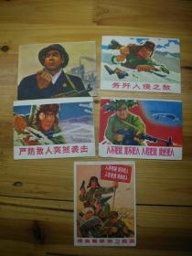 提高警惕保卫祖国宣传画片第一辑 (1.2.3.4.10)  5张合售