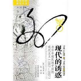 现代的诱惑:书写半殖民地中国的现代主义(1917-1937)(新版)