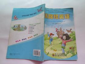 义务教育课程标准实验教科书小学英语——新路径英语 学生用书(2)