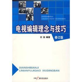 二手正版电视编辑理念与技巧 任远著 中国广播影视出版社F5219787504355706