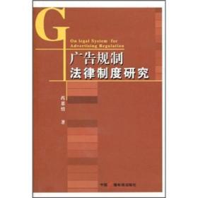 广告规制法律制度研究