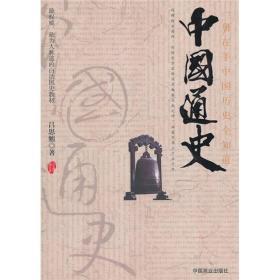 二手正版 中国通史 吕思勉 中国商业出版社87504470829