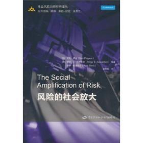 风险的社会放大