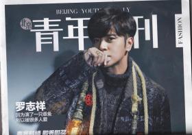北京青年周刊[2016年第9期,总第1064期]