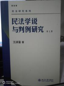 民法学说与判例研究(第七册)