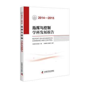 2014-2015指挥与控制学科发展报告