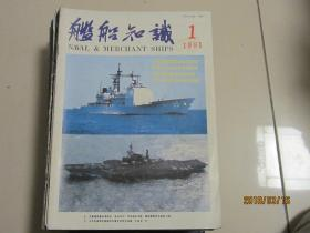 舰船知识1991.1