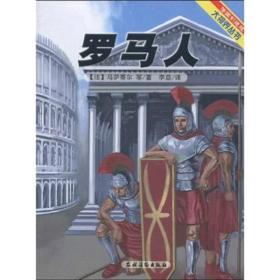 大视界丛书:罗马人