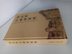 深圳市沙井街道志(2004-2016)