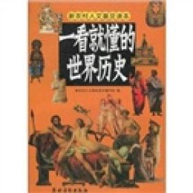 一看就懂的世界历史(新农村人文普及读本)