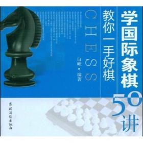 教你一手好棋:学国际象棋50讲