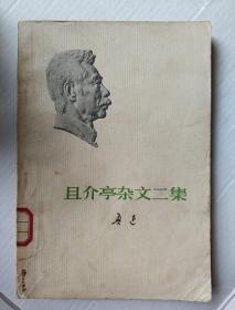 且介亭杂文二编