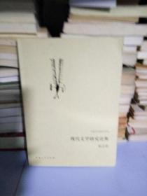 K: 中国学术批评书系 现代文学研究论衡(16开 正版