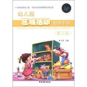 幼儿园区域活动指导手册(美工区)
