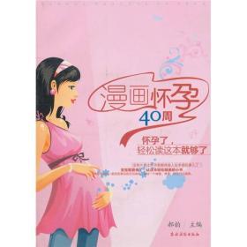 漫画怀孕40周