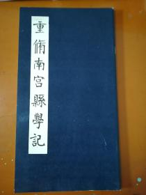 重修南宫县学记(碑帖)