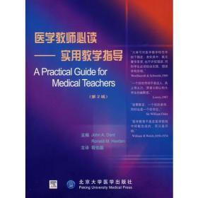 医学教师必读——实用教学指导(第2版)