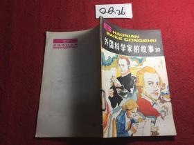 少年百科丛书  外国科学家的故事10