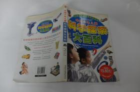 中国少年儿童科学探索大百科