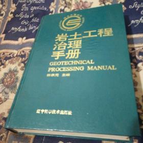 岩土工程治理手册C1(1一1)