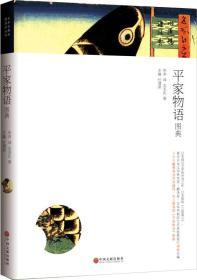 现货-日本古典名著图典:平家物语图典