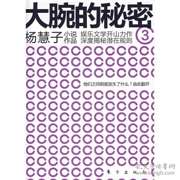 大腕的秘密杨慧子小说作品