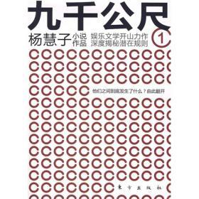 九千公尺杨慧子小说作品