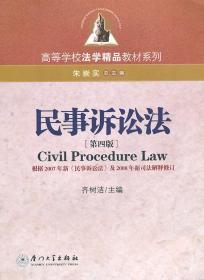 民事诉讼法(第5版) 正版 齐树洁  9787561527993 厦门大学出版社 正品书店