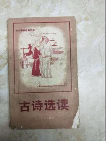 古诗选读 山东教育出版社