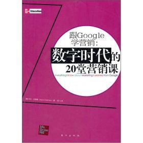 跟Google学营销:数字时代的20堂营销课