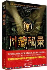 川藏秘录:神秘的康巴文化;红四方面军的秘密启封;追寻六世达赖仓央嘉措的足迹,揭开藏地生死轮回之谜。《藏地密码》后,又一藏地小说力作。