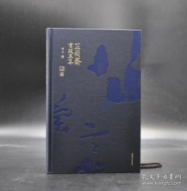 签名钤印《芷兰斋书跋五集》