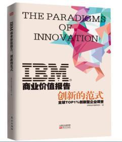 IBM商业价值报告/M