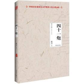 四十一炮-莫言文集-中國首位諾貝爾文學獎得主莫言代表作