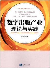 数字出版系列丛书:数字出版产业理论与实践
