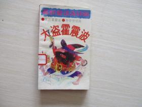 最新童话连环画:大盗霍震波  434